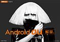 au-android-thumb
