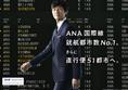 ANA_P1_B0_x1_Poster_BBoard_0213_ol